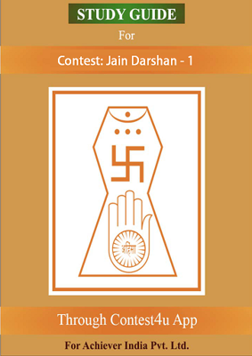 Picture of Contest 1 - Study Guide (English) Digambar