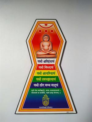 Jain Prateek/Trilok Pratima Frame (Wooden)