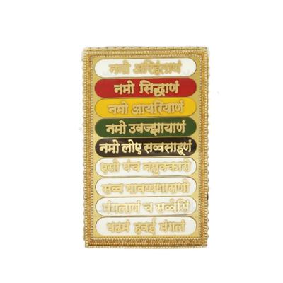 Acrylic Navakar Mantra Frame