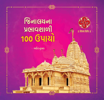 Picture of Jinalayna Prabhavshali 100 Upayo