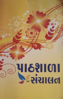Pathshala Sanchalan