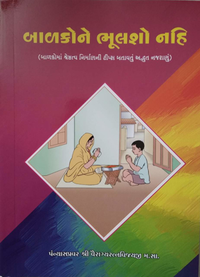 Balko Ne Bhulsho Nahi - ( Gujarati)