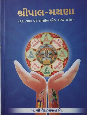 Shripal Mayna - (Gujarati)