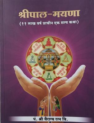 Shripal Mayna - (Hindi)