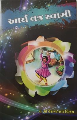 Arya Vajra Swami ( Gujarati + English)