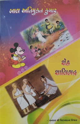Bal Atimukta Kumar + Sheth Shalibhadra - ( Gujarati + English)