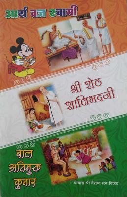Arya Vajra Swami +  Sheth Shalibhadra - Hindi