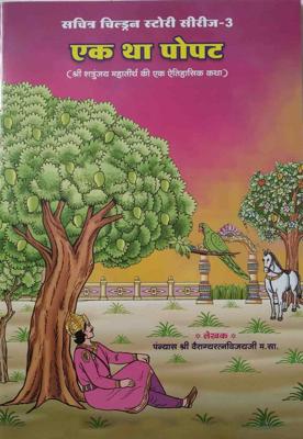 Ek Tha Popat - Hindi