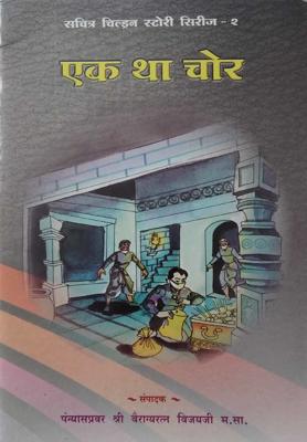 Ek Hato Chor - Hindi