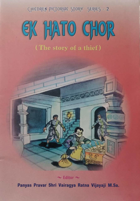 Ek Hato Chor - English