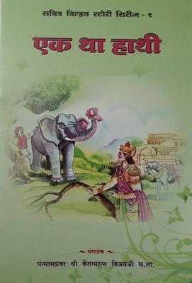 Ek Tha Haathi - Hindi